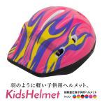 ポイント消化  ヘルメット 子供用 �