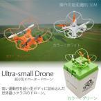 送料無料 ドローン ラジコン 小型 USB充電 操作可能距離30M 3色 オレンジ/グリーン/ホワイト 飛行機 ヘリコプター ラジコンヘリ おもちゃ @a553
