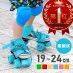 ローラースケート 子供用 着脱 調節可能 19〜24cm キッズ 選べる6色 ローラーシューズ 男の子 女の子 _a612