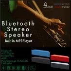 スピーカー bluetooth MP3プレーヤー ハンズフリー FMラジオ カラフル 4色 スマホ ワイヤレススピーカー スマートフォン 条件付 送料無料 _@a767
