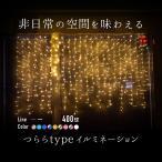 クリスマス イルミネーション LED つらら 400球 2.5M 防滴 選べるカラー 配線色 クリア ブラック 点灯8パターン 屋外 屋内 @a808