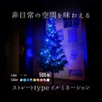 クリスマス イルミネーション ストレート LED 500球 25m 防滴 選べるカラー 配線色 クリア ブラック 8パターン点灯 屋外用 屋内用 @a809