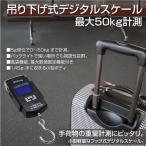 デジタルスケール はかり デジタル スーツケース などに 10g 〜 50kg フック式 ラゲッジスケール 吊り下げはかり トラベルスケール 送料無料 _75103