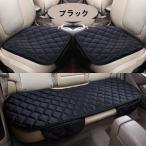車用 シートカバーセット 前座席用2枚+後部座席用1枚 カーシートカバー 座布団 シートクッション 座席シート 3枚組 カー用品