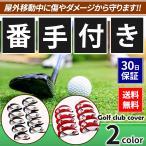 ゴルフクラブカバー 10個セット アイアンカバー ヘッドカバー  保護  アメリカンフラグ おしゃれ ゴルフ 番手 ネオプレン 星条旗 ブラック/レッド 2デザイン