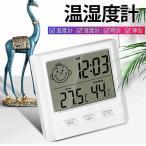 室温計 湿度計 デジタル時計 時計 白 健康管理 置き 卓上 壁掛け デジタル温湿度計 温度計 健康管理 顔文字でお知らせ 熱中症予防 多機能 LCD大画面