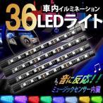 車 イルミネーション LED ライト 音楽連動 テープライト フットライト 36 LEDフロアライト シガーソケット 電源 防水 装飾用 ドレスアップ