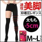 着圧 タイツ 韓国 3D ダイエット 美脚 加圧 寝ながら 脚やせ 補正下着 着圧ストッキング ヒップアップ M-L 黒