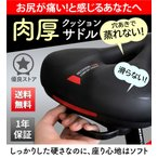 サドル 自転車 交換 痛くない 柔かい クッション 穴あき 低反発 肉厚 サスペンション クロスバイク ロードバイク ママチャリ ハンドル付き