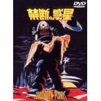禁断の惑星(DVD)