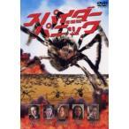 スパイダー・パニック(DVD)