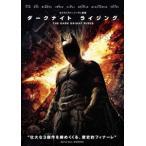 ダークナイト ライジング(DVD)