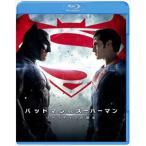 バットマン vs スーパーマン ジャスティスの誕生 ブルーレイ&DVDセット(初回限定生産)(Blu-ray)