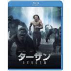 ターザン:REBORN ブルーレイ&DVDセット(初回限定生産)(Blu-ray)