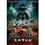 エルサレム [DVD]