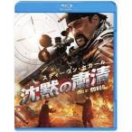沈黙の粛清(DVD)