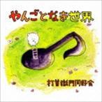 打首獄門同好会/やんごとなき世界(CD)