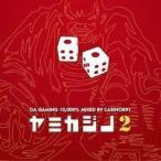カジノ891(MIX)/ヤミカジノ2(CD)