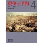 戦争と平和 4