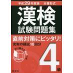 漢検試験問題集4級 本番形式 平成29年度版