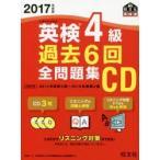 CD '17 英検4級過去6回全問題集