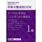 語彙・読解力検定公式テキスト合格力養成BOOK1級