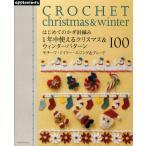 はじめてのかぎ針編み1年中使えるクリスマス&ウィンターパターン100 モチーフ・ドイリー・エジング&ブレード