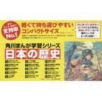 日本の歴史 角川まんが学習シリーズ 定番セット 15巻セット