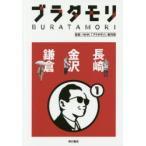 【書籍】 ブラタモリ 1