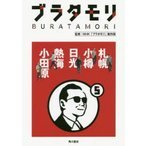 【書籍】 ブラタモリ 5