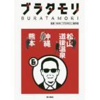 【書籍】 ブラタモリ 6