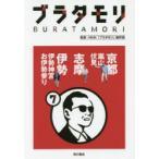 【書籍】 ブラタモリ 7
