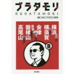 【書籍】 ブラタモリ 8