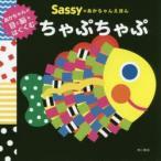 Sassyのあかちゃんえほんちゃぷちゃぷ