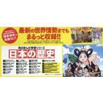 日本の歴史 全15巻+別巻4冊セット