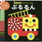 Sassyのあかちゃんえほんぶるるん