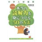 ついざき式本当の読解力を身につける50の方法 中学入試国語