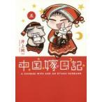 中国嫁日記 5