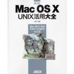 Mac OS 10 UNIX活用大全 Mac OS 10 10.6 Snow Leopard対応版
