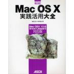 Mac OS 10実践活用大全 Mac OS 10 10.6 Snow Leopard対応版