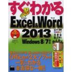Yahoo!ぐるぐる王国2号館 ヤフー店すぐわかるExcel & Word 2013 基本からわかる、困った時にも役立つ!Officeの2大ソフトが一気にわかるマル超お得な一冊!!
