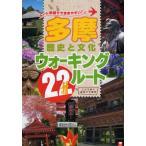 Yahoo!ぐるぐる王国2号館 ヤフー店多摩 歴史と文化ウォーキング22ルート ルート別紹介で歩きやすい!