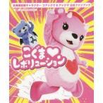 こぐま・レボリューション 北海道応援キャラクターコアックマ&アックマ公式ファンブック