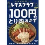 ほぼ100円のとり肉おかず レタスクラブSpecial edition vol.1