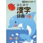 新レインボーはじめて漢字辞典 オールカラー