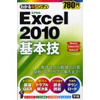 わかるハンディExcel2010基本技 Q&A方式 Windows7 Windows Vista Windows XP