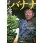 奇跡のバナナ 生物学の常識を覆す「凍結解凍覚醒法」が世界を救う!!