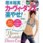 樫木裕実カーヴィーダンスで楽やせ! DVD95分付き