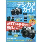 Yahoo!ぐるぐる王国2号館 ヤフー店特選デジカメガイド カメラ専門誌が本音で斬る!最新&お買い得100機種の○と×