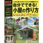 自分でできる!小屋の作り方 物置やガーデンハウスが週末DIYでできる小屋のセルフビルド、徹底ガイド 「小さな家」のセルフビルド・施工マニュアル/手作り小...